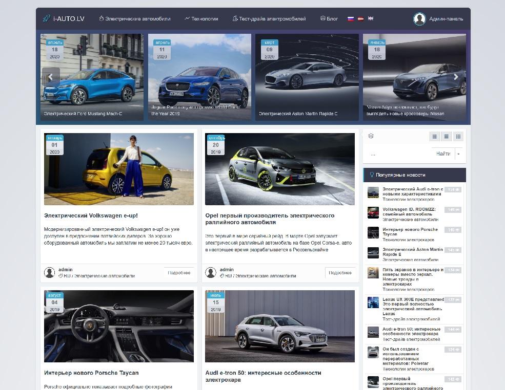 Автомобильные новости и фото электроавтомашин в мире и Латвии